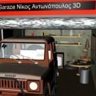 3D-GARAZE-ANTONOPOULOS-140x140