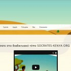 Socrates-kenya.org