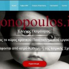 Test-patrotitas.web.auth.gr