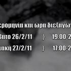 VIDEO-SPOT-ANTONOPOULOS-140x140