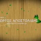 Video agroapostolidis.gr