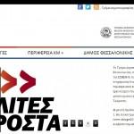 ekloges2014 antonopoulos