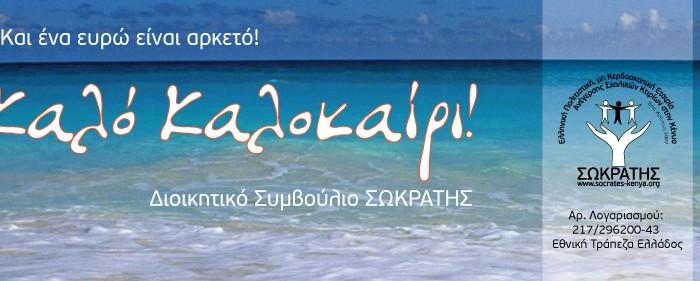 karta_kalokairini_2014_socrates