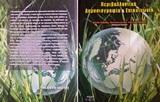 περιβαλλοντική δημοσιογραφία και επικοινωνία3