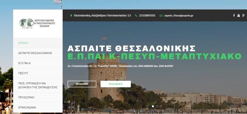 thessaloniki.aspete2