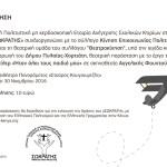 prosklisi-theatro-30-11-16