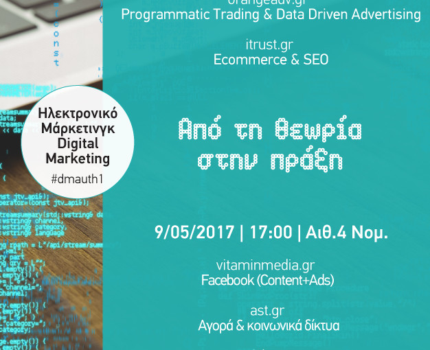 digitalmarketingdmauth1